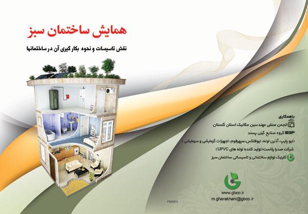 همایش ساختمان سبز
